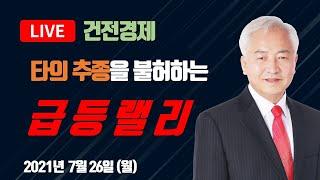 [장중 공개방송] ▶건전경제◀ 오늘 대공개방송 수익빵빵…