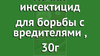 Почин инсектицид для борьбы с вредителями (Зеленая Аптека Садовода), 30г обзор З 597