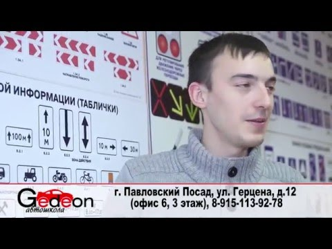 Гедеон - Павловский Посад