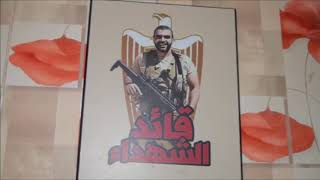 شاهد من داحل منزل الشهيد احمد منسي في ذكري استشهاده الثانية