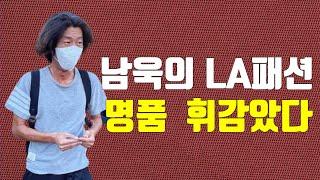 남욱의 LA패션, 명품 휘감았다 .21.10.16