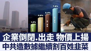 中共難掩經濟敗象 工業用電下降示訊號|新唐人亞太電視|20190823
