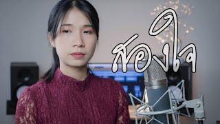 สองใจ [เพลงจากละครวันทอง] - ดา เอ็นโดรฟิน    Acoustic cover version by ORGAN   