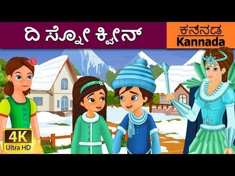 ದಿ ಸ್ನೋ ಕ್ವೀನ್   Snow Queen in Kannada   Kannada Stories   Kannada Fairy Tales