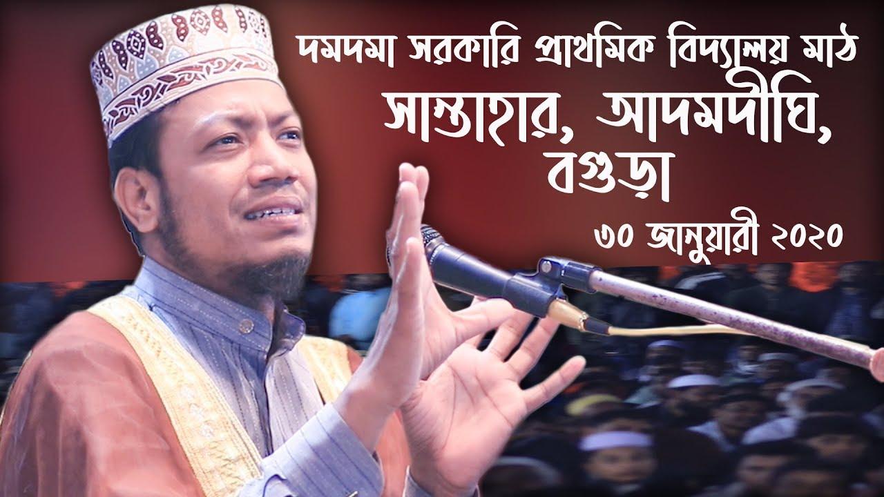 আমির হামজার কঠিন হুংকার। নিউ ওয়াজ মাহফিল _সান্তাহার, আদমদীঘি ২০২০ | Amir Hamza Best Waz Mahfil 2020