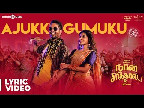 Naan Sirithal | Ajukku Gumukku Song Lyric Video | Hiphop Tamizha | Iswarya Menon | Sundar C | Raana