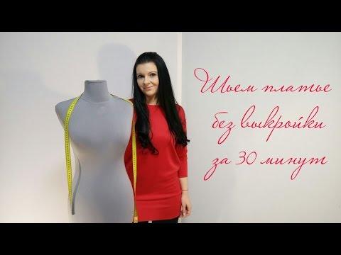 Как пошить платье-тунику без выкройки за полчаса?