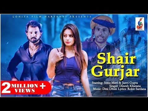 Shair Gurjar    Official Song    Dinesh Khatana    Sonu Mavi    2018 Song
