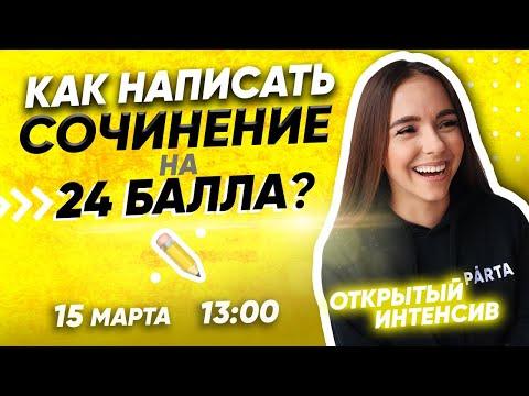 Подготовка к егэ по русскому языку сочинение видео уроки