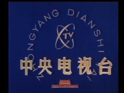 中國中央電視臺1980-90年代前後開播畫面 - YouTube