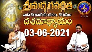 శ్రీమద్భగవద్గీత   Shrimad Bhagwat Geeta   Kuppa Viswanadh Sharma   Tirumala   03-06-2021   SVBC TTD