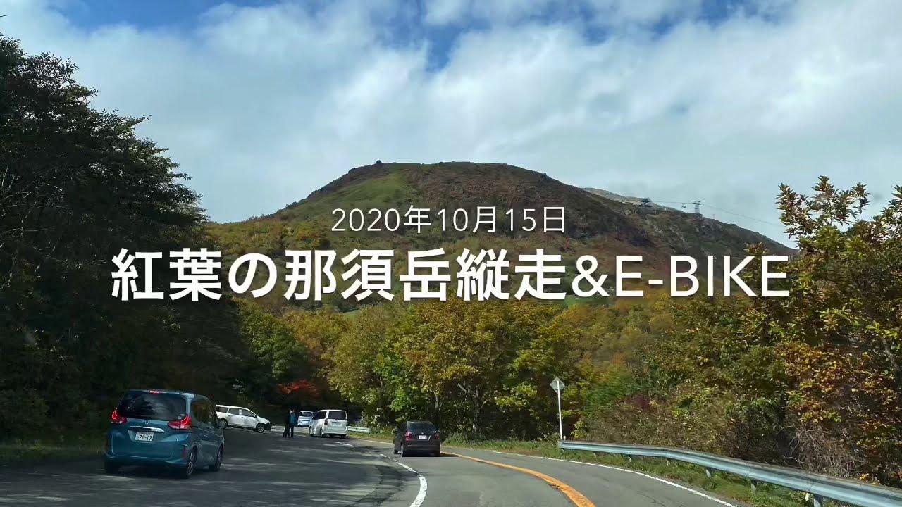 紅葉の那須岳とe-Bike