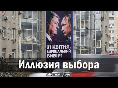 Андрей Ваджра. Иллюзия выбора 20.04.2019. (№ 55)