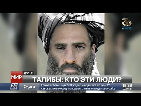 Спецвыпуск. Разбираем происходящее в Афганистане. Как будет действовать Казахстан? | МИР