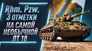 3 отметки на Rhm. Pzw. + AMX 13 105