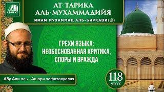 «Ат-Тарика аль-Мухаммадийя». Урок 118. Грехи языка: необоснованная критика, споры и вражда | Azan.kz