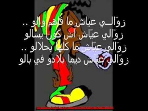 zawali 3ayech