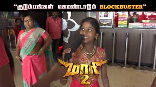 Maari 2 Movie Running Successfully | Dhanush | Balaji Mohan | Yuvan Shankar Raja