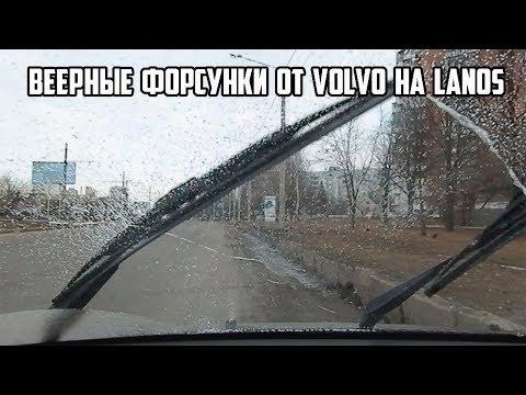 Веерные форсунки омывателя стекла от Volvo на Lanos