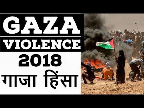 Gaza Crisis 2018 - गाजा में हिंसा -  इजरायली गोलीबारी में गई थी 55 की जान
