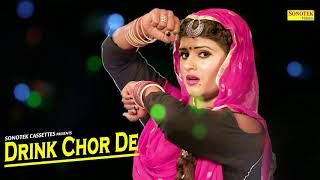 Drink Chor De - Sandeep Surlia Mp3 Song Download