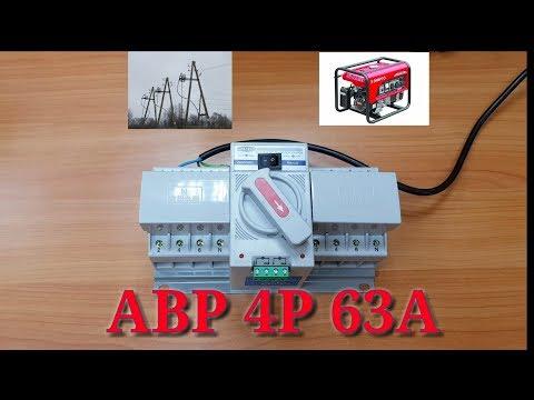 Не дорогая автоматика ввода резерва (АВР) на 63А
