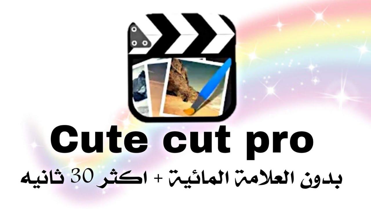 Photo of تحميل برنامج المونتاج Cute Cut pro للايفون مهكر اخر اصدار بدون علامه مائية مظمون 💯 % – تحميل