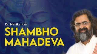 Shambho Shiv Shambho Mahadeva Shiv Bhajan by Dr Manikantan Menon