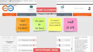 Webtransfer  Как заработать на микро кредитах без вложений ???