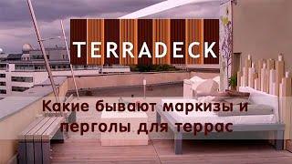 Террадек. Маркизы для террасы и веранды. Террасные маркизы(Перейти на сайт компании Террадек http://www.terradeck.ru Компания «TERRADECK» была основана в 2008 году, став одной из комп..., 2016-05-17T06:41:59.000Z)
