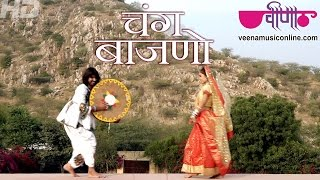 Latest Rajasthani Holi Songs 2016 | Chang Dheemo Re Bajao HD | Marwari Fagan DJ Songs