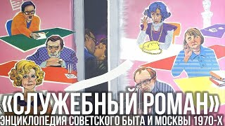 «Служебный роман»: энциклопедия советского быта и Москвы 1970-х