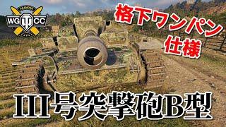 【WoT:StuG III Ausf. B】ゆっくり実況でおくる戦車戦Part815 byアラモンド