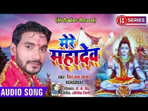 Mere Mahadev || Hindi Shiv Bhajan ||  Niranjan Sagar || शिव भजन