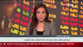 شريف إسماعيل يلتقي ممثل مصر في البنك الدولي حازم الببلاوي