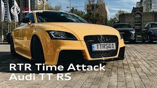 RTR Time Attack. Audi TT RS | Ауді Центр Віпос