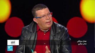 عمار مرياش: شعراء الثمانينيات في الجزائر نشؤوا من الهامش برؤية جديدة