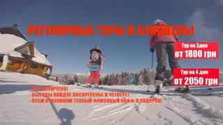 Зимние туры на Буковель 2018(, 2018-01-04T11:13:02.000Z)