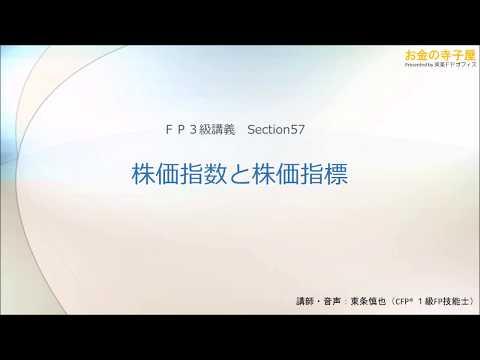 【動画講義FP3級】57-株価指数と株価指標