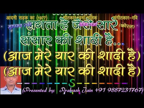 Aaj Mere Yaar Ki Shaadi Hai (3 Stanzas) Karaoke With Hindi Lyrics (By Prakash Jain)