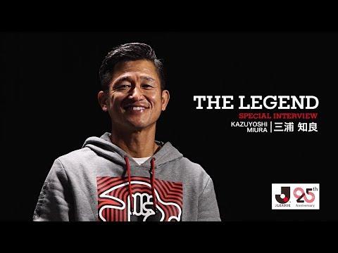 """三浦知良はどのようにして""""KING KAZU""""になったのか。カズがJリーグ元年や自身のサッカー人生を振り返る:THE LEGEND SPECIAL INTERVIEW  三浦 知良 編"""
