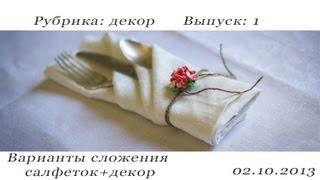 Выпуск 1: Варианты сложения салфеток и их декор