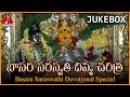 Basara Saraswathi Divya Charitra   Telugu Songs Jukebox   Amulya Audios and Videos