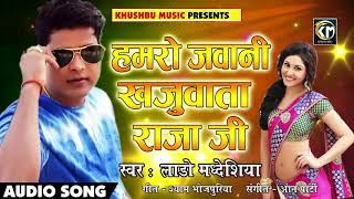 Lado Madhesiya Hamaro Jawani Khajuwata Raja Ji - Bhojpuri Hits Songs.mp3