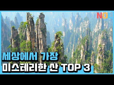 세상에서 가장 미스테리한 산 TOP3