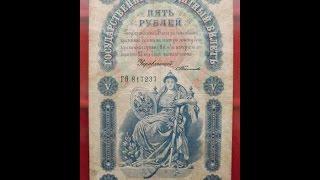 бАНКНОТА 5 РУБЛІВ ЗРАЗКА 1898 РОКУ ЦАРСЬКА РОСІЯ