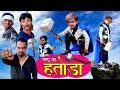 CHOTU KA HATODA   छोटू का हतोड़ा   Khandeshi Hindi Comedy   Chhotu Dada Comedy 2020