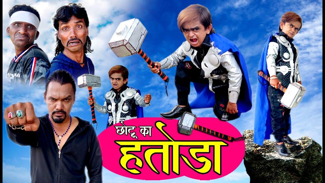 CHOTU KA HATODA | छोटू का हतोड़ा | Khandeshi Hindi Comedy | Chhotu dada comedy 2020