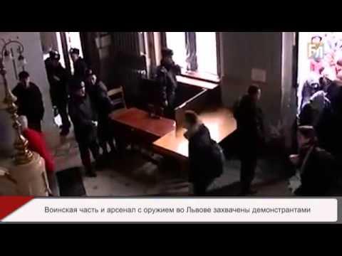 Воинская часть и арсенал с оружием во Львове захвачены демонстрантами