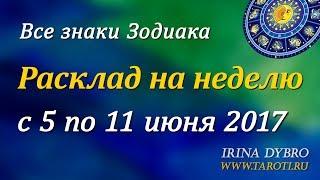 Гороскоп Таро для всех знаков Зодиака на неделю c 5 по 11 июня 2017 года